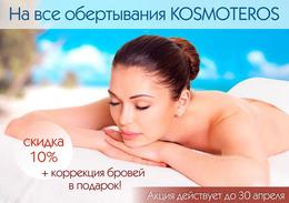 Красота и здоровье Скидка -10% на все обертывания KOSMOTEROS + коррекция бровей в подарок До 30 апреля