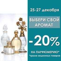 Скидка 20% на парфюмерию