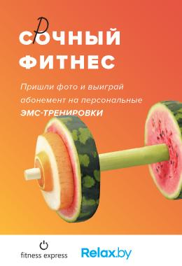 Конкурс «Сочный фитнес»
