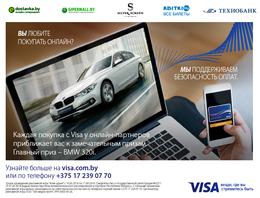 Акция «Рассчитывайтесь карточками Visa Технобанка и выиграйте BMW 320i»