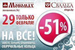 Акция «Только 29 февраля скидка 51%»