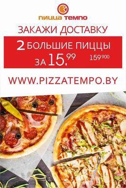 Акция «Лови выгоду: две большие пиццы за 15.99»