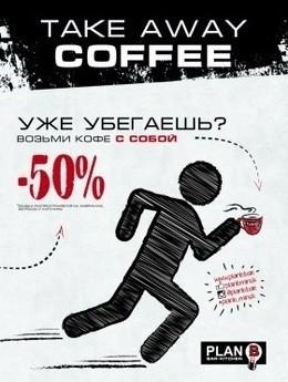 Скидка 50% на кофе с собой