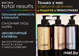 Акция «Matrix Total Results в подарок к термострижке»