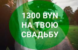 Акция «Свадьба в мае 2019 с экономией в 1300 рублей»