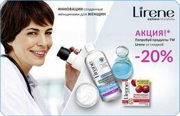 Акция «Скидка 20% на косметические продукты»