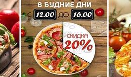 Скидка 20% на бизнес-ланч в будние дни в «PRESTO PIZZA»