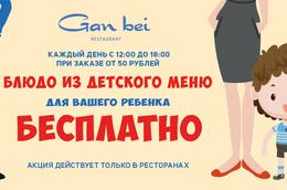 Акция «При заказе от 50 BYN с 12:00 до 18:00 — блюдо из детского меню для Вашего ребенка бесплатно»