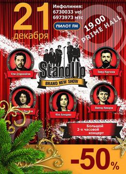 Билеты на шоу Stand Up со скидкой 50%