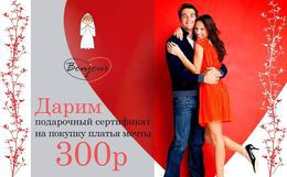 Одежда Акция «Дарим сертификат (300 рублей) на покупку Платья Мечты» До 31 января