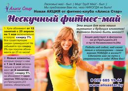Спорт Акция «Нескучный фитнес-май» До 9 мая