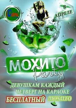 Акция «Mohito Party»