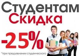 Скидка 25% студентам