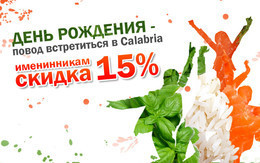 Скидка 15% для Именинников