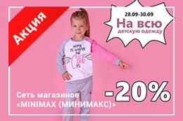 Скидка 20% детскую одежду