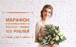 Одежда Акция «Марафон счастливых невест» До 5 августа