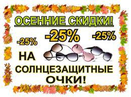 Акция «Осенние скидки на солнцезащитные очки»