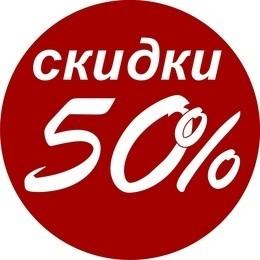 Скидка 50% на музыкальное сопровождение