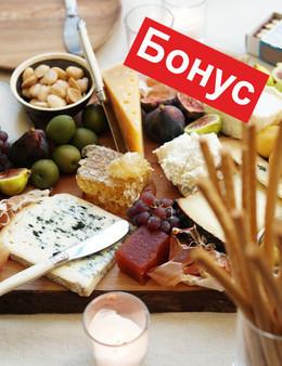 Закажи сырный стол и получи бонус