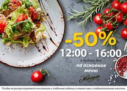 Скидка 50% на меню в будние дни с 12:00 до 16:00