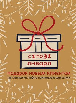Акция «При записи на любую парикмахерскую услугу – подарок»