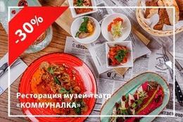 Кафе и рестораны Скидка 30% на меню на вынос До 30 апреля