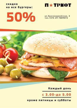 Кафе и рестораны Скидка 50% на все бургеры До 31 декабря