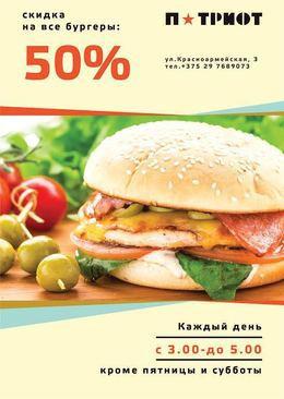 Скидка 50% на все бургеры