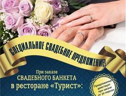 Акция «Скидки и подарки при заказе свадебного банкета»