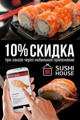Скидка 10% при заказе из мобильного приложения