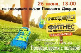 Акция «Бесплатная тренировка на свежем воздухе»
