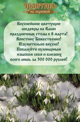 Акция «Вкуснейшие цветущие шедевры и праздничные столы к 8 марта»