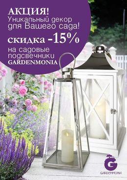 Скидка 15% на садовые подсвечники