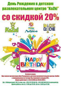 Акция «20% Скидка на День рождения»