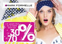 Скидки до 70% в магазине одежды и белья