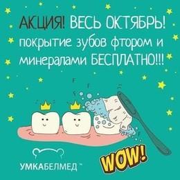 Акция «Покрытие зубов фтором и минералами бесплатно»