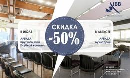 Прочее Скидка 50% на аренду конференц-центра До 31 августа