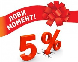 Акция «Оставь отзыв на Relax.by и получи скидку 5%»
