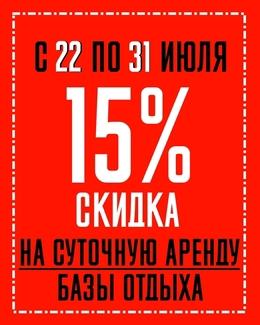 Скидка 15% при аренде базы отдыха на сутки