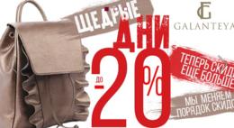 Прочее Скидки до 20% на все кожгалантерейные изделия До 30 апреля