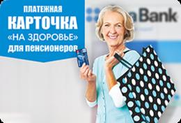 Прочее Акция «Карточка «На здоровье» для пенсионеров от Идея Банк» До 30 апреля