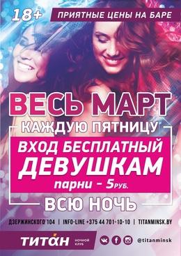 Развлечения Акция «Бесплатный вход для девушек по пятницам» C 1 марта