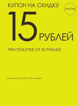 Купон на скидку 15 рублей в подарок при покупке на сумму от 30 рублей
