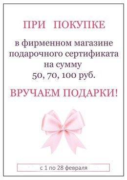 Красота и здоровье Акция «Подарки при покупке в фирменном магазине подарочного сертификата на сумму 50, 70, 100 руб.» До 28 февраля