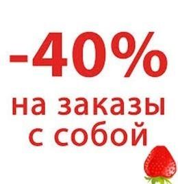 Скидка 40% на банкетное меню на вынос
