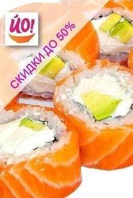 Скидки до 50% на суши