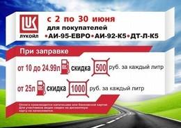 Акция «1.000 рублей экономия на каждом литре»