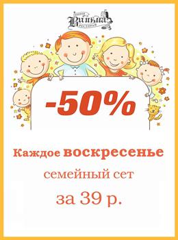 Скидка 50% на семейный сет каждое воскресенье всего за 39,00 руб.