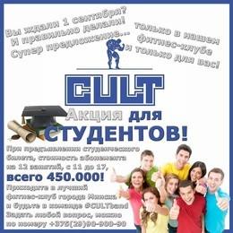 Акция «Абонемент «Студенческий за 450 000руб.»