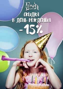 Кафе и рестораны Скидка 15% для именинников До 31 декабря
